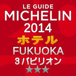 ミシュランガイド福岡2014 ホテル 3つ星 3パビリオン