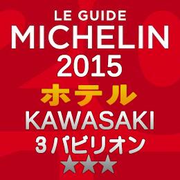 ミシュランガイド川崎2015 ホテル 3つ星 3パビリオン