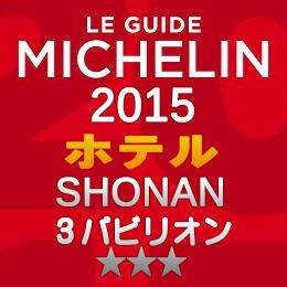 ミシュランガイド湘南2015 ホテル 3つ星 3パビリオン