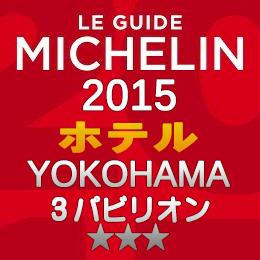 ミシュランガイド横浜2015 ホテル 3つ星 3パビリオン