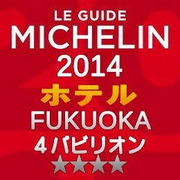ミシュランガイド福岡2014 ホテル 4つ星 4パビリオン
