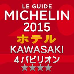 ミシュランガイド川崎2015 ホテル 4つ星 4パビリオン