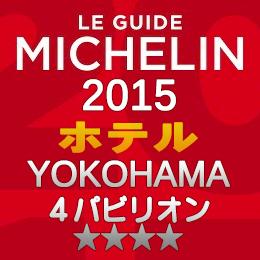 ミシュランガイド横浜2015 ホテル 4つ星 4パビリオン