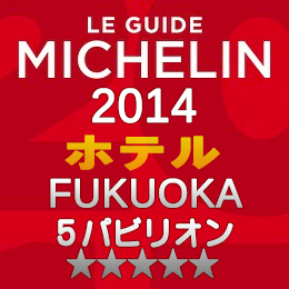 ミシュランガイド福岡2014 ホテル 5つ星 5パビリオン