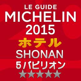 ミシュランガイド湘南2015 ホテル 5つ星 5パビリオン