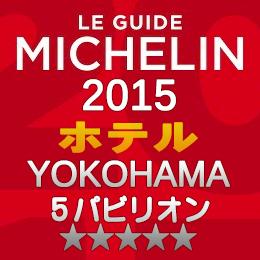 ミシュランガイド横浜2015 ホテル 5つ星 5パビリオン
