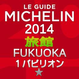 ミシュランガイド福岡2014 旅館 1つ星 1パビリオン