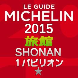 ミシュランガイド湘南2015 旅館 1つ星 1パビリオン