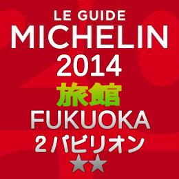ミシュランガイド福岡2014 旅館 2つ星 2パビリオン
