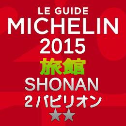 ミシュランガイド湘南2015 旅館 2つ星 2パビリオン
