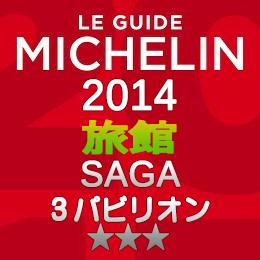 ミシュランガイド佐賀2014 旅館 3つ星 3パビリオン