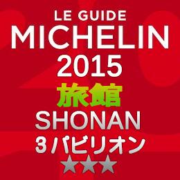 ミシュランガイド湘南2015 旅館 3つ星 3パビリオン