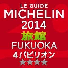 ミシュランガイド福岡2014 旅館 4つ星 4パビリオン