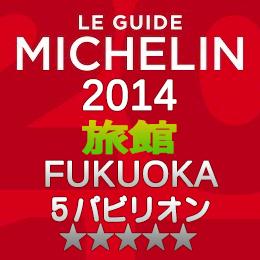 ミシュランガイド福岡2014 旅館 5つ星 5パビリオン