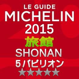 ミシュランガイド湘南2015 旅館 5つ星 5パビリオン