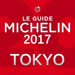ミシュランガイド東京2017
