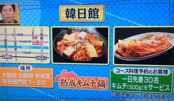 今ちゃんの実は 忘年会 新年会 宴会メニュー サービス 幹事 韓国宮廷料理 熟成キムチ鍋 韓日館