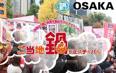 ご当地鍋フェスティバル 大阪 万博記念公園 フードフェス 料金 人気 感想 行列 混雑