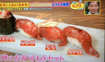 ほんわかテレビ 肉寿司 裏なんば 千日前 女性に人気 関西流行りメシ 大阪 桜肉 馬 マルチョウ 炙り