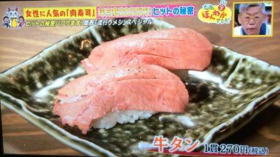 ほんわかテレビ 肉寿司 裏なんば 千日前 女性に人気 関西流行りメシ 大阪 桜肉 馬 マルチョウ 炙り 牛タン