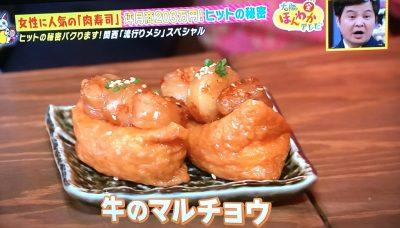 ほんわかテレビ 肉寿司 裏なんば 千日前 女性に人気 関西流行りメシ 大阪 桜肉 馬 マルチョウ 炙り 稲荷 マルチョウ