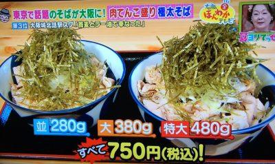 ほんわかテレビ そばランキング 大阪 人気 行列 東京で話題 ラー油 肉そば 極太 天かす無料 蕎麦とラー油で幸なった 大阪城北詰駅