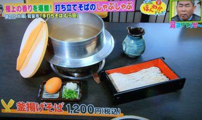 ほんわかテレビ そばランキング 大阪 人気 行列 釜揚げそば 手打ち釜揚げ蕎麦 むら田 しゃぶしゃぶ 和泉市