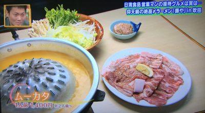 今ちゃんの実は 浅越ゴエ 接待グルメ 豚や 吹田 ムーカタ トムヤムスープ 焼肉 ラーメン