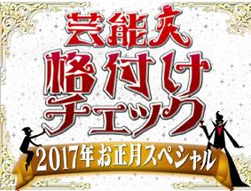 芸能人格付けチェック 2017年お正月スペシャル グルメ ミシュランガイド常連店