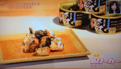 よーいどん 関西ワーカー 京都 缶詰専門店 カンナチュール 人気缶詰 さんま豆乳坦々