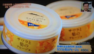 よーいどん 関西ワーカー 京都 缶詰専門店 カンナチュール 人気缶詰 サワラと筍のアヒージョ