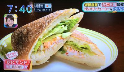 おはよう朝日 城崎温泉 カニ王国 マップ 旅館 グルメ お得 割引 かにサンド サンドイッチ テイクアウト