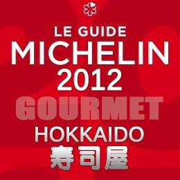 ミシュランガイド北海道2012 寿司