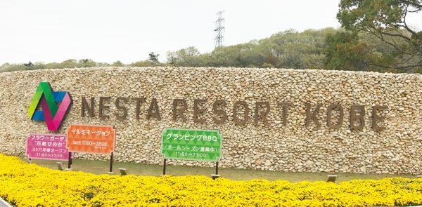 ネスタリゾート 兵庫県三木市 グランピング 宿泊可能 バーベキュー 日帰り温泉 ラグジュアリーホテル 延羽の湯 のべはの湯 スーパー銭湯 4月オープン レジャープール 花畑