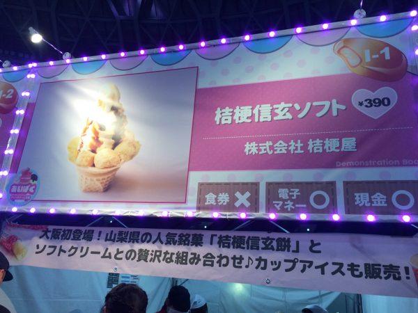 肉フェス 2017 京セラドーム大阪 アイスクリーム万博 あいぱく 桔梗信玄ソフト 信玄餅 行列