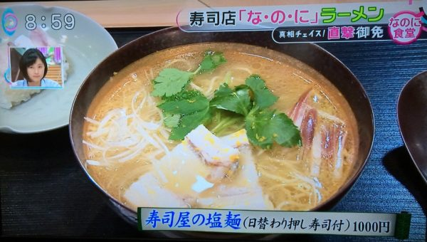 寿司屋の塩麺(寿司おさむ)