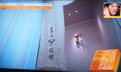 人生最高レストラン 徳井義実 チュートリアル ゲスト 久本雅美 マチャミ 万ん卯 別館 日本一高いおでん さえずり 鯨 1人すき焼き