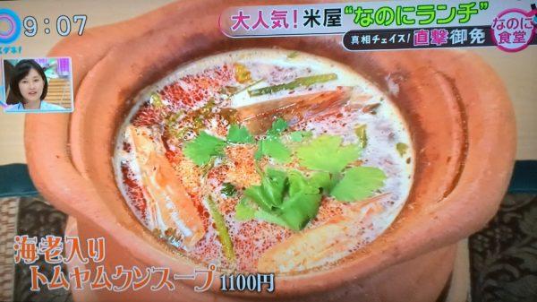 梅沢米穀店(バイトーンク)