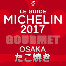 ミシュランガイド大阪2017 たこ焼き