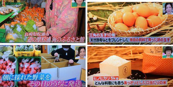 ふるさと館『旬のお野菜+産みたて濃厚玉子+お米5kg』