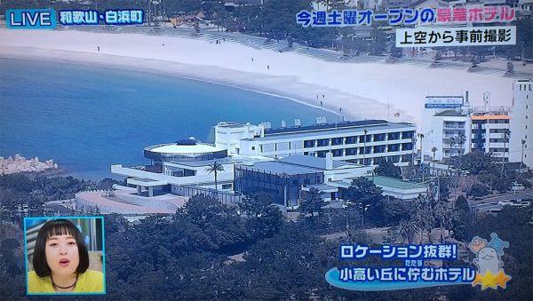 インフィニートホテル&スパ南紀白浜・上空撮影