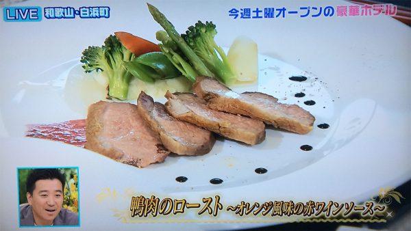 鴨肉のロースト~オレンジ風味の赤ワインソース~