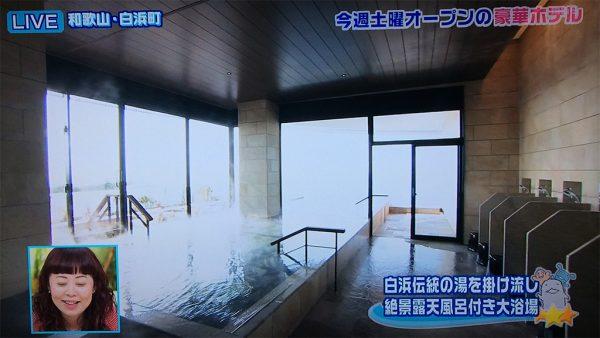 絶景露天風呂付きの大浴場