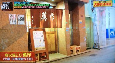 なるみ・岡村の過ぎるTV オール巨人師匠 同級生 萬作 焼鳥