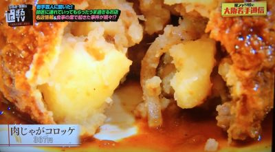 なるみ・岡村の過ぎるTV おかけんた 佐海たちばな さばの棒寿司