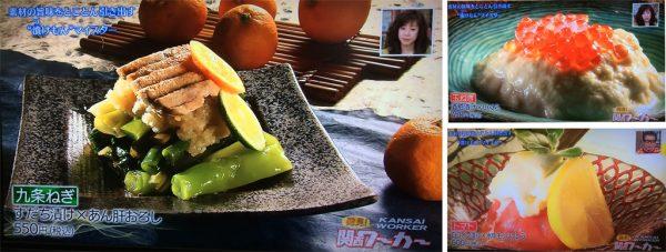 よーいどん 発見!関西ワーカー ロザン 漬け野菜isoism イソイズム 漬けもん 漬物の進化形 京都 2016年7月オープン