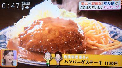 キャスト アキナのここよりおいしいアレ 難波で美味しいハンバーグ探し 欧風料理 重亭 ハンバーグステーキ