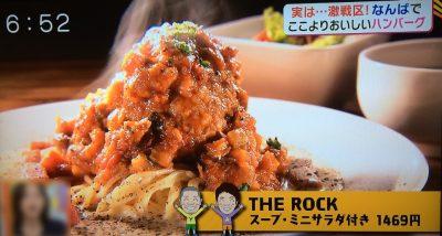 キャスト アキナ ここよりおいしいアレ なんば ハンバーグ 4月3日 あるか→アるか 煮込みハンバーグ カルボナーラ THE ROCK