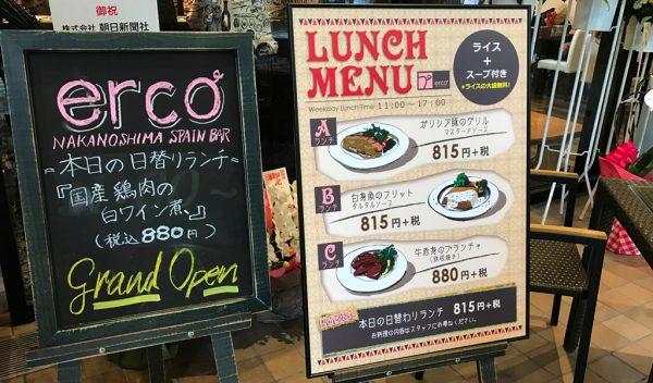中之島フェスティバルタワーウエスト オープン フェスティバルプラザ レストラン 飲食店 混雑 行ってきました スペインバルerco エルコ