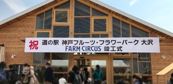 道の駅 フルーツフラワーパーク 大沢 レストラン デイズキッチン ファームサーカスマーケット